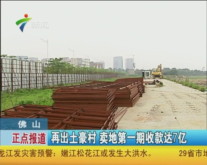 佛山:再出土豪村 卖地第一期收款达7亿