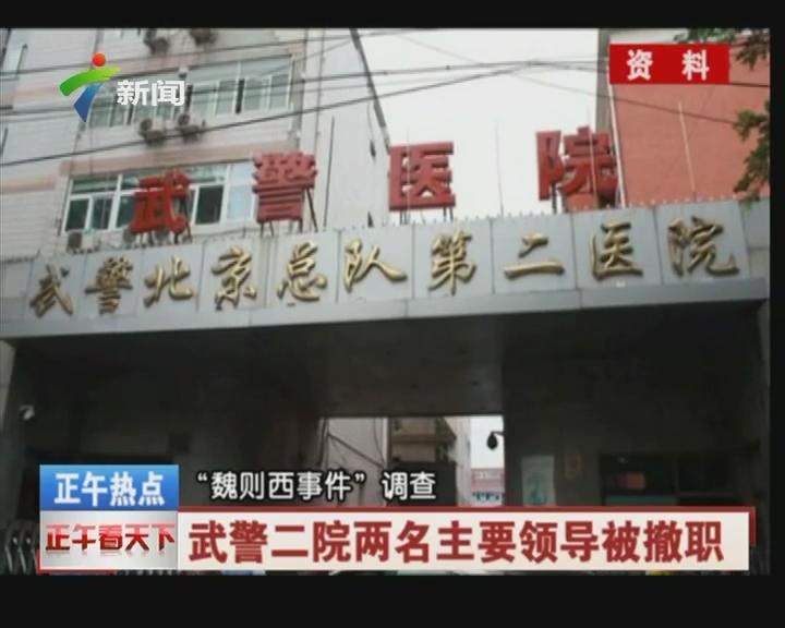 武警二院两名主要领导被撤职