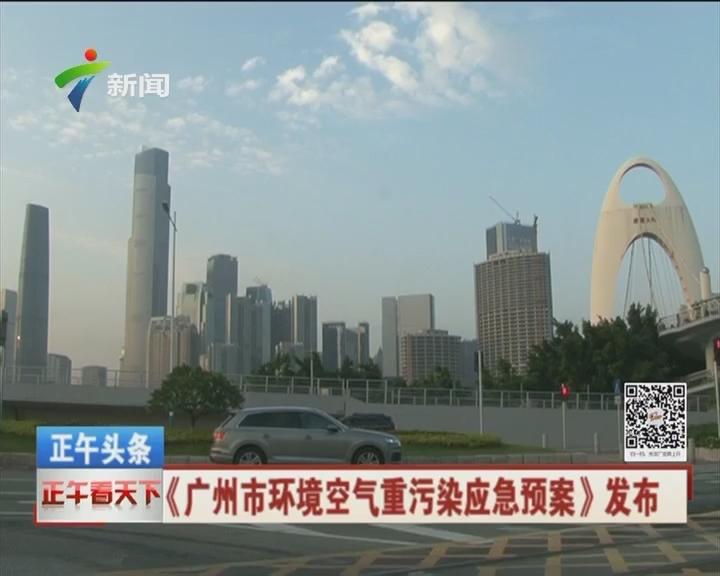 《广州市环境空气重污染应急预案》发布