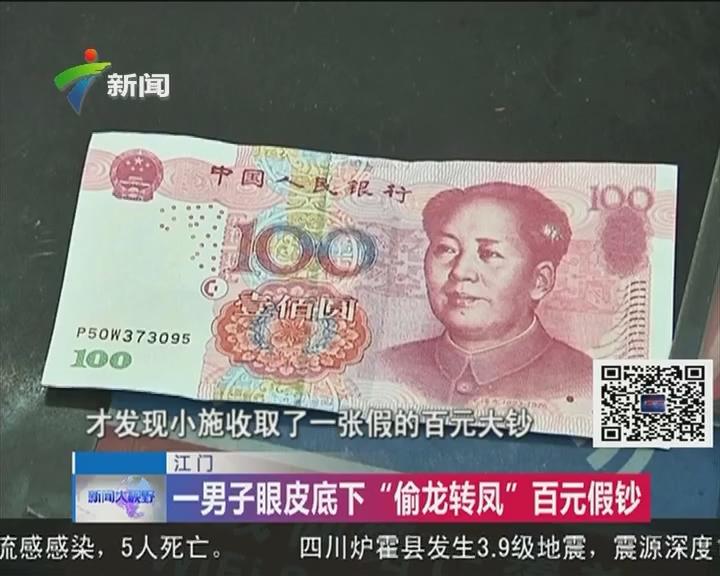"""江门:一男子眼皮底下""""偷龙转凤""""百元假钞"""
