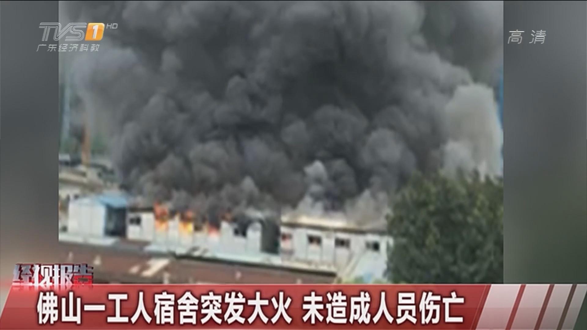 佛山一工人宿舍突发大火 未造成人员伤亡