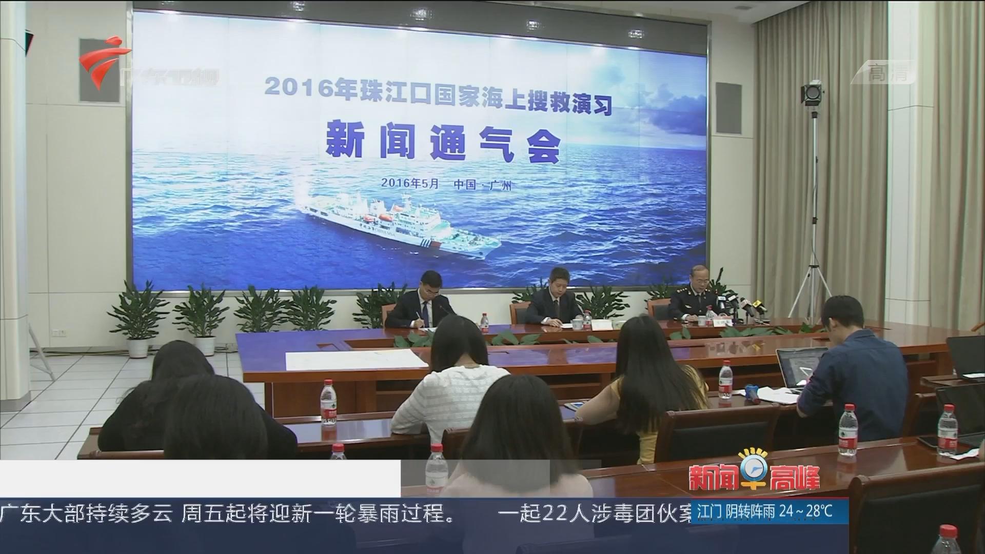 2016年珠江口国家海上搜救演习今天将在珠海举行