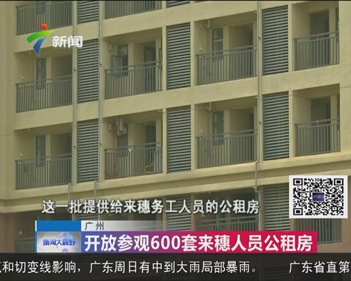 广州:开放参观600套来穗人员公租房