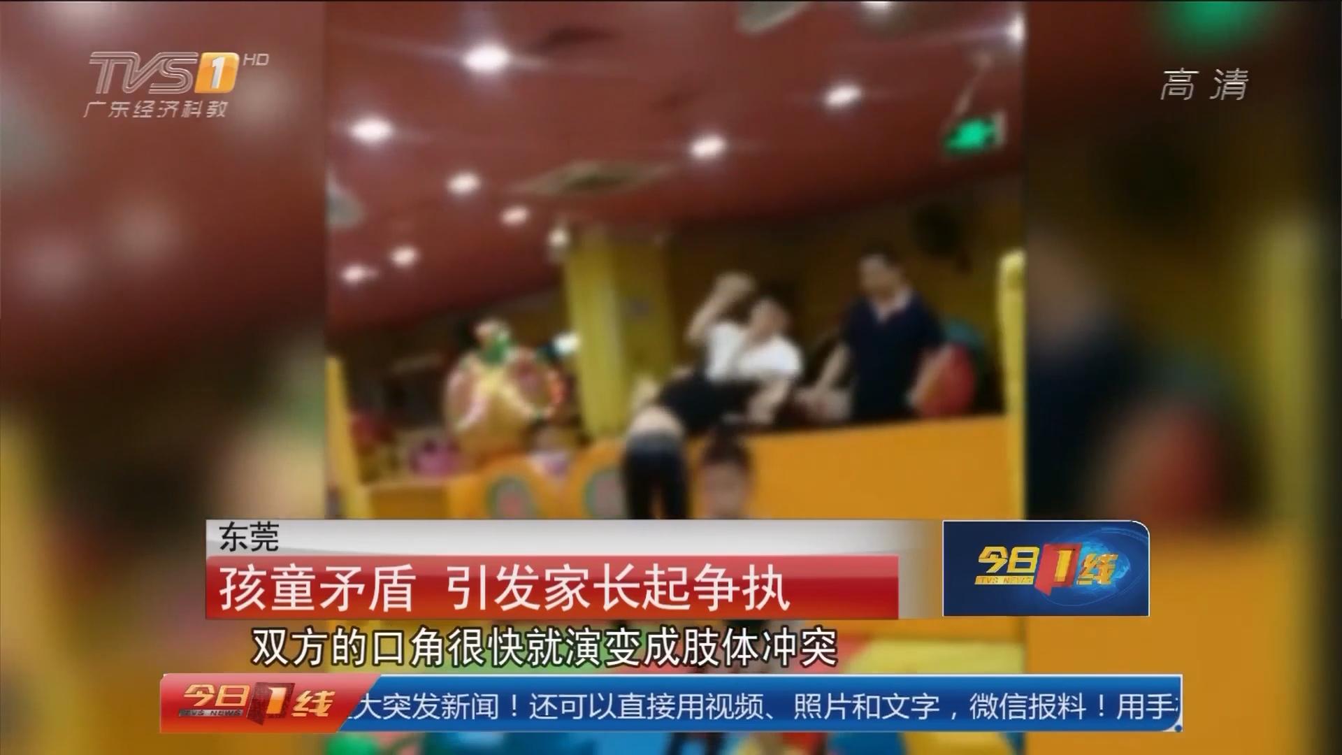 东莞:孩童矛盾 引发家长起争执