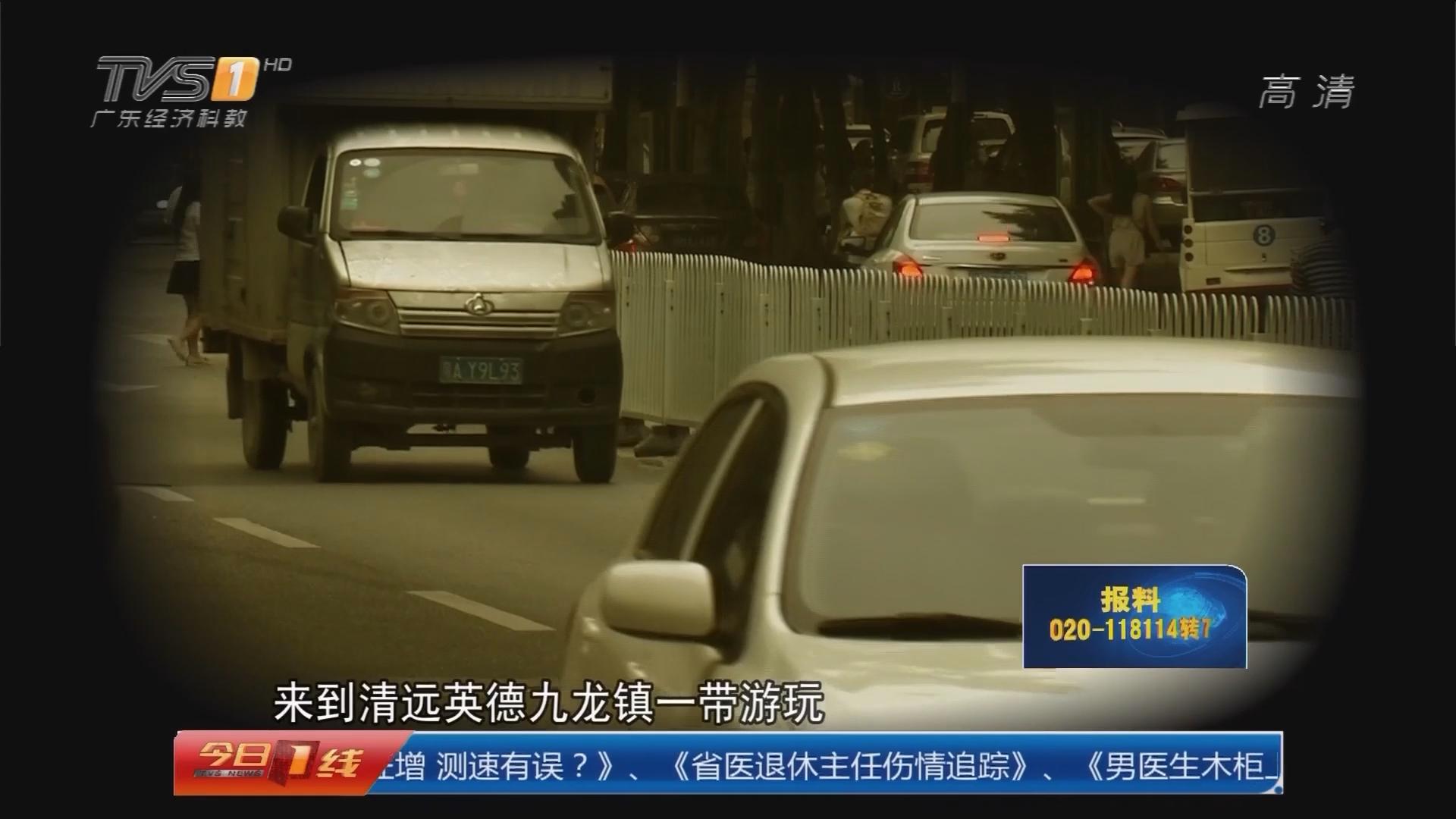 """清远:可疑""""斯文人""""景区砸车窗盗窃"""