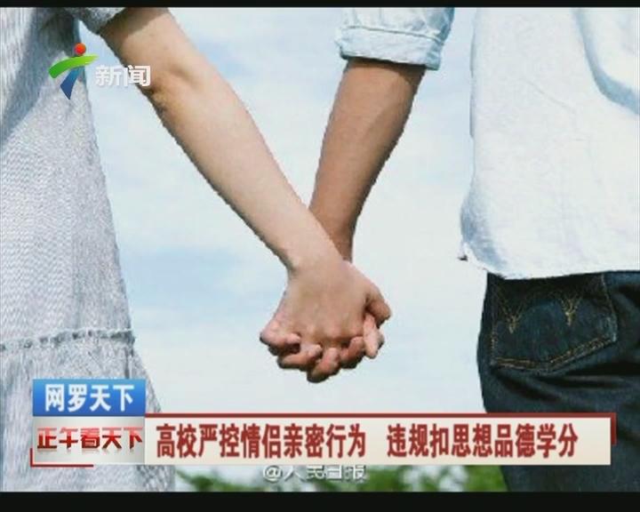 高校严控情侣亲密行为 违规扣思想品德学分