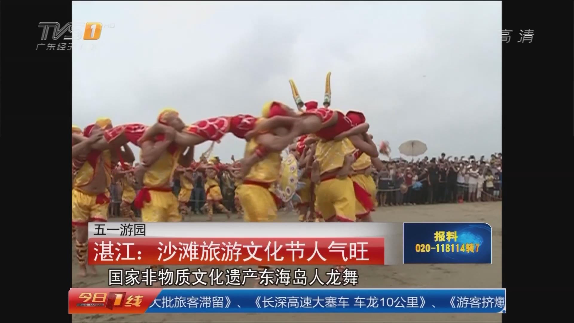 五一游园 湛江:沙滩旅游文化节人气旺