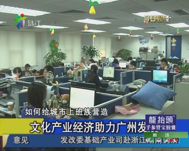 文化产业经济助力广州发展