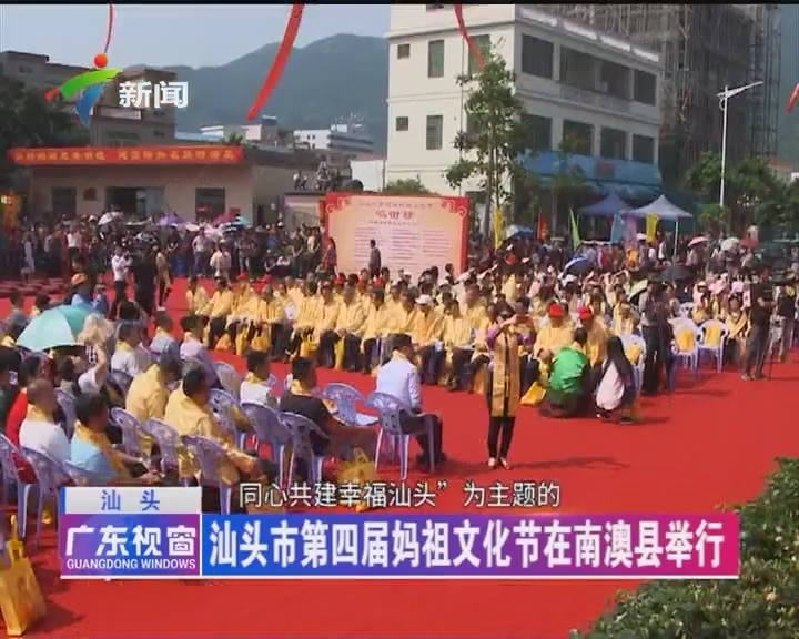 汕头:汕头市第四届妈祖文化节在南澳县举行