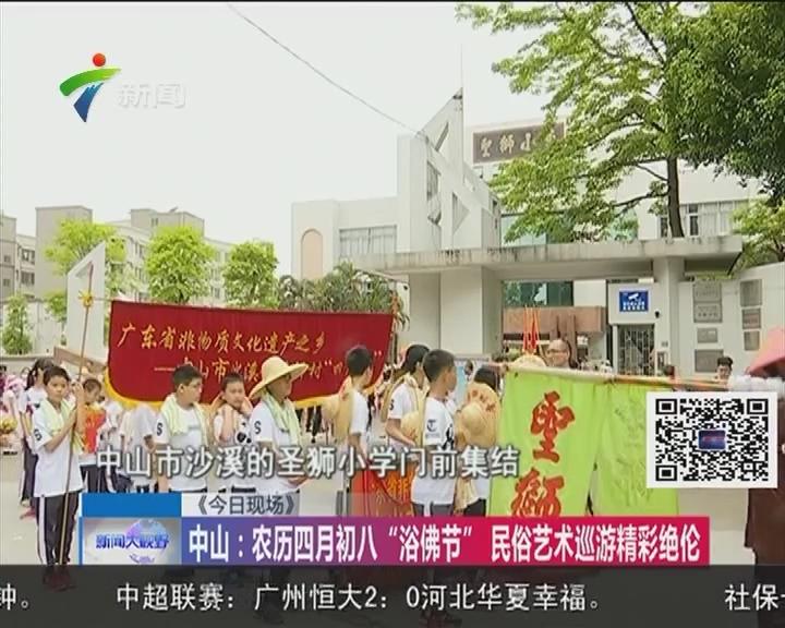 """中山:农历四月初八""""浴佛节""""民俗艺术巡游精彩绝伦"""