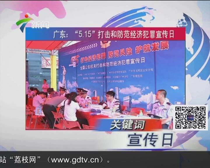 """广东:""""5.15""""打击和防范经济犯罪宣传日"""
