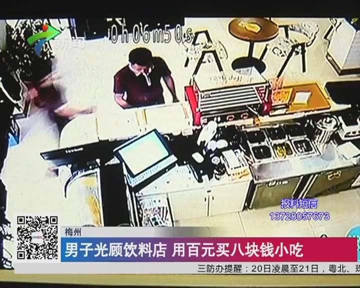 梅州:男子光顾饮料店 用百元买八块钱小吃
