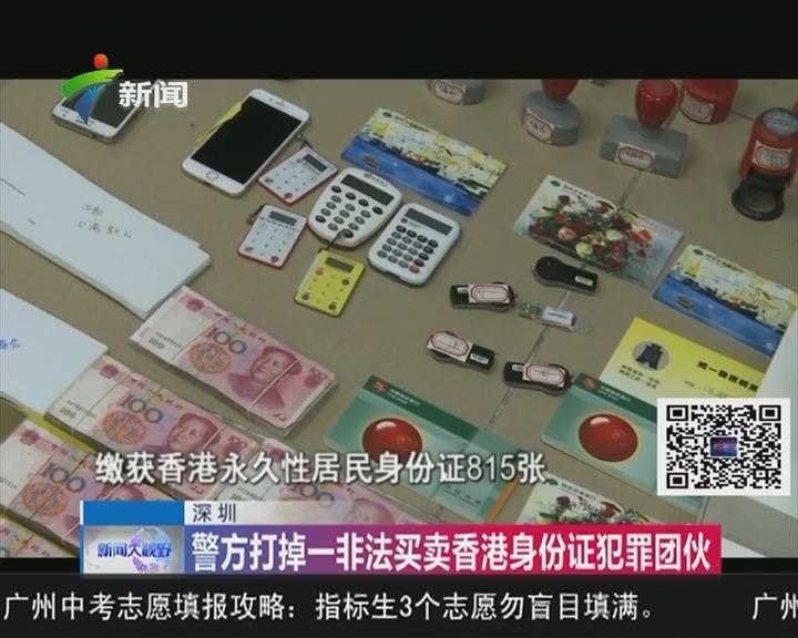深圳:警方打掉一非法买卖香港身份证犯罪团伙