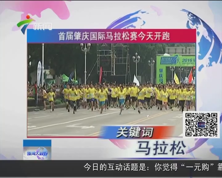 首届肇庆国际马拉松赛今天开跑