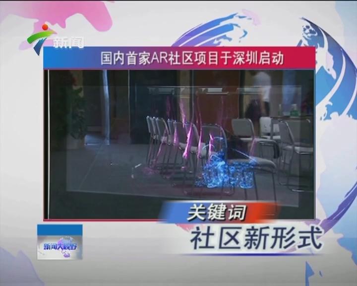 国内首家AR社区项目于深圳启动