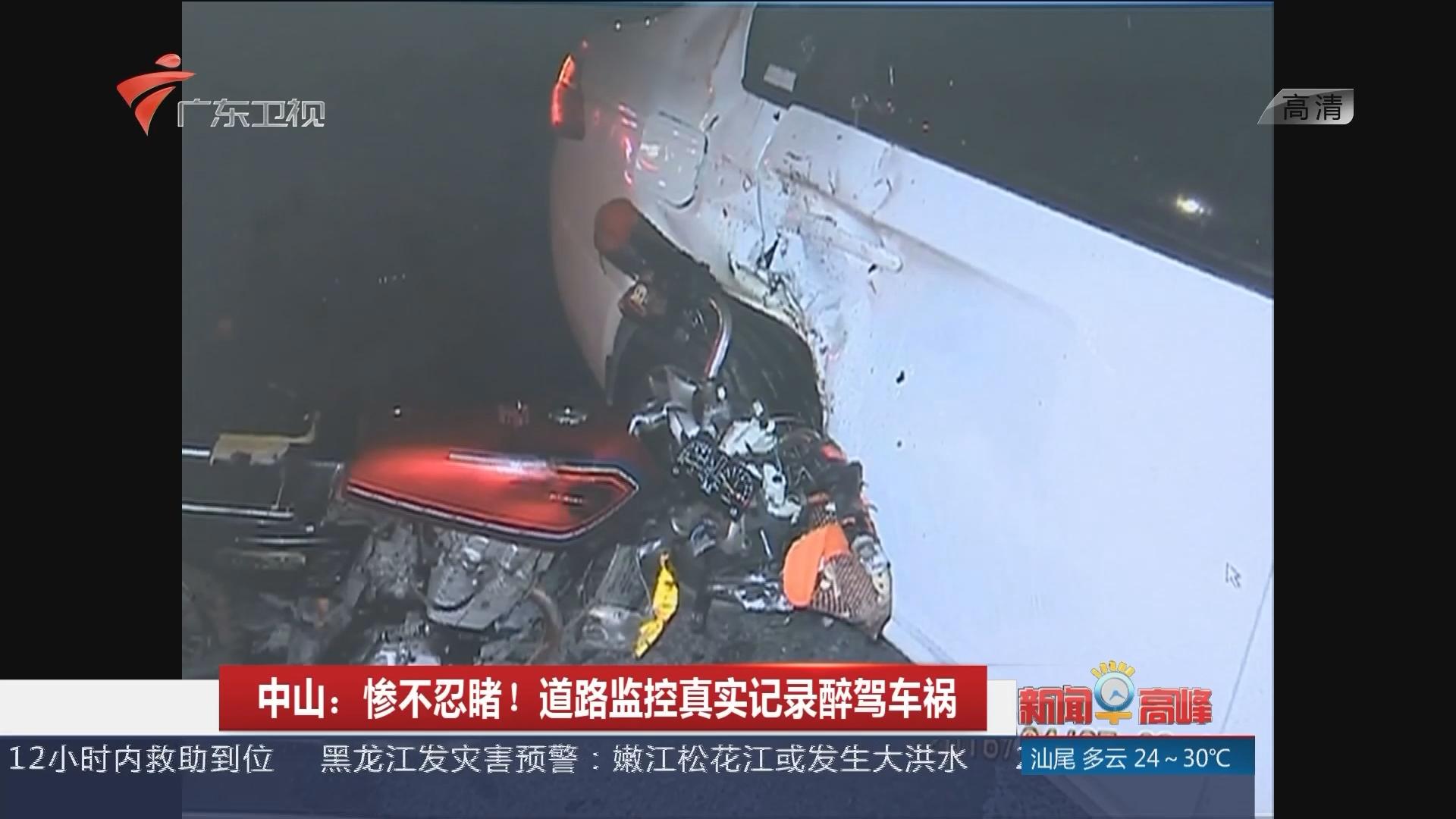 中山:惨不忍睹!道路监控真实记录醉驾车祸