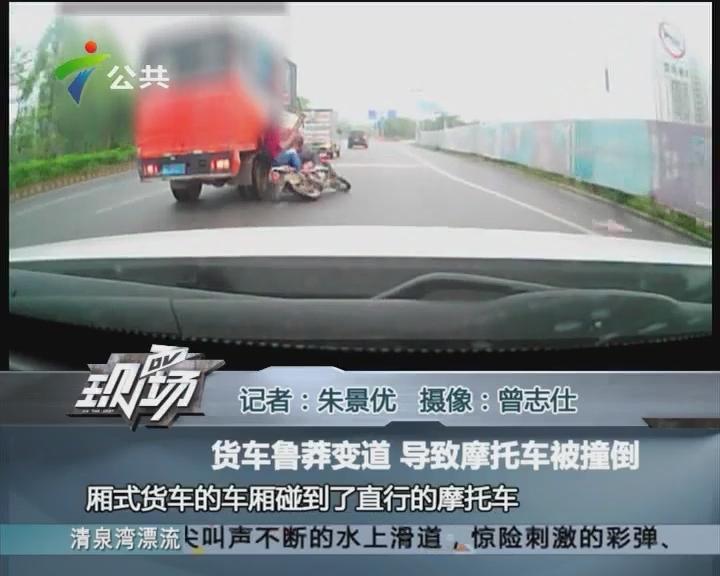惠州:货车刮倒摩托车 热心车主果断追截