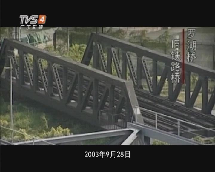 点址兵兵:罗湖桥上的自杀式爆炸事件