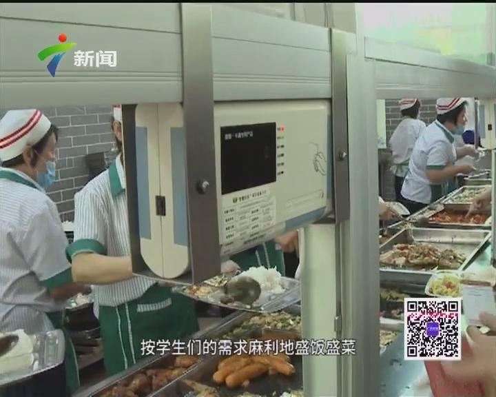 """广州 全国职业教育先进单位 探访:A级食堂""""A""""在何处"""