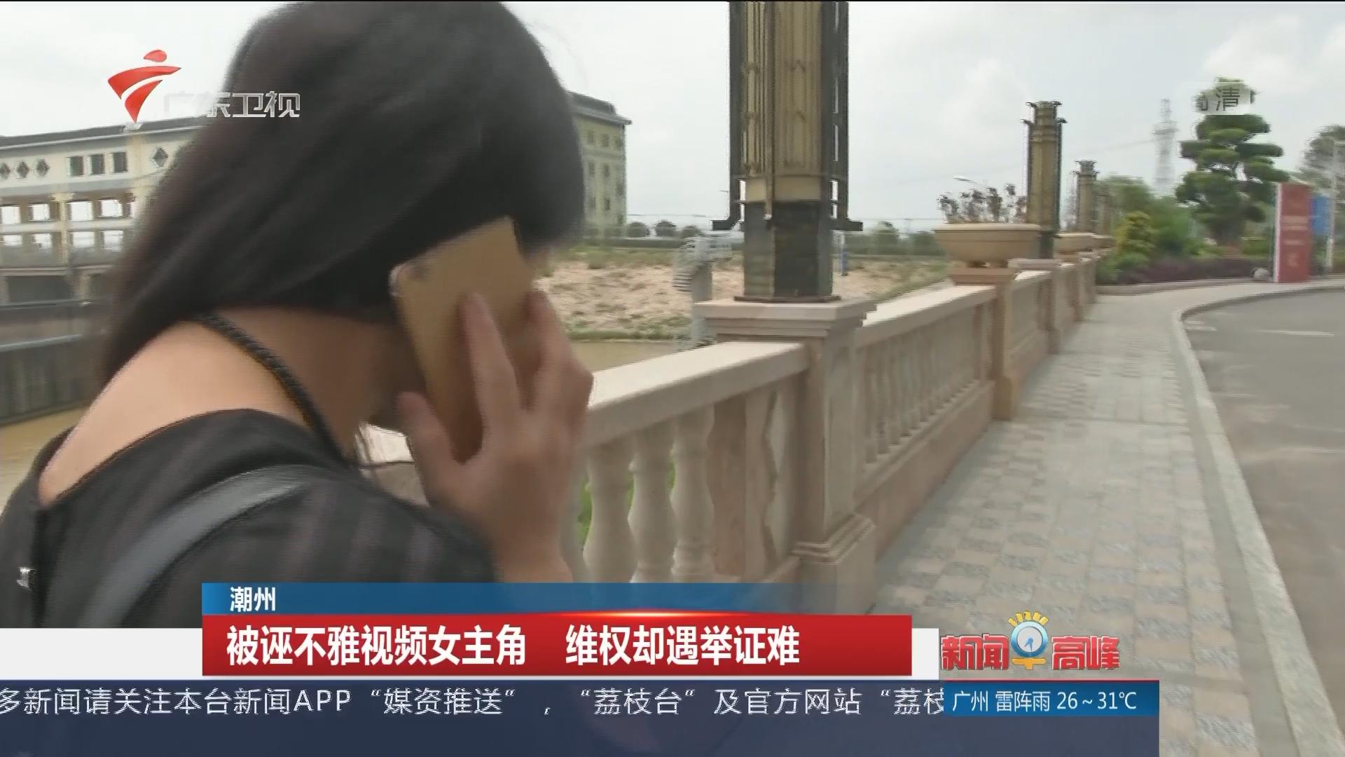 潮州:被诬不雅视频女主角 维权却遇举证难