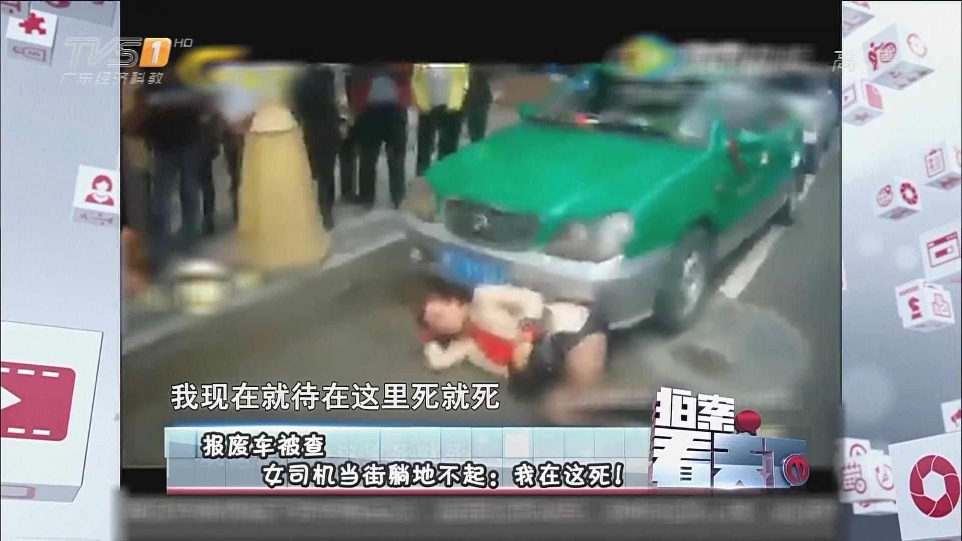 报废车被查 女司机当街躺地不起:我在这死!