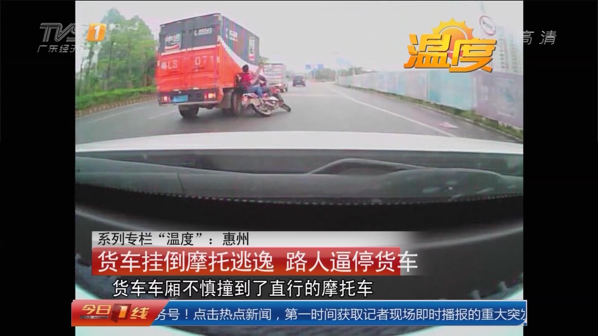 """系列专栏""""温度"""":惠州 货车挂倒摩托逃逸 路人逼停货车"""