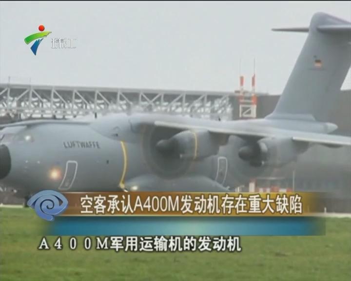 空客承认a400m发动机存在重大缺陷图片