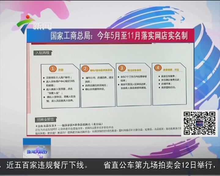 国家工商总局:今年5月至11月落实网店实名制