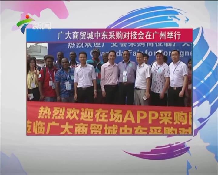 广大商贸城中东采购对接会在广州举行