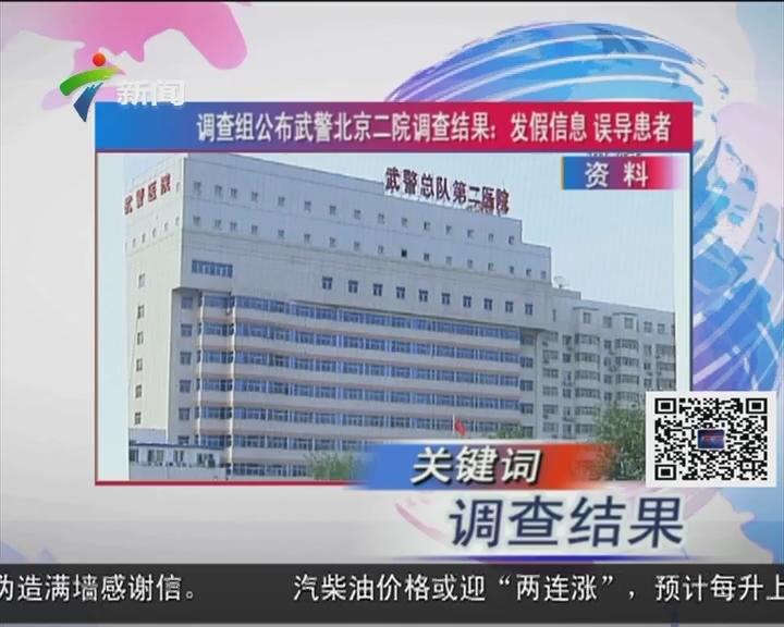 调查组公布武警北京二院调查结果:发假信息 误导患者