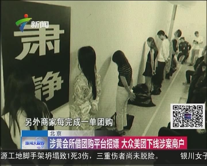北京:涉黄会所借团购平台招嫖 大众美团下线涉案商户