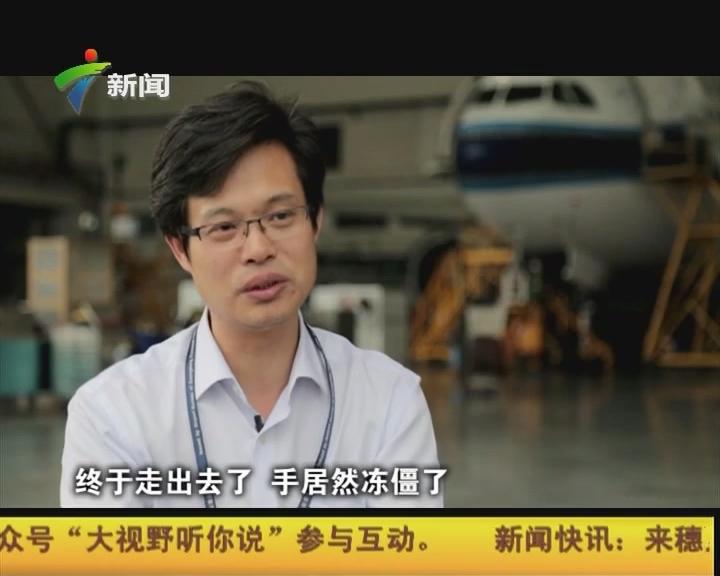 """刘宇辉:为飞机远程""""把脉""""的人"""