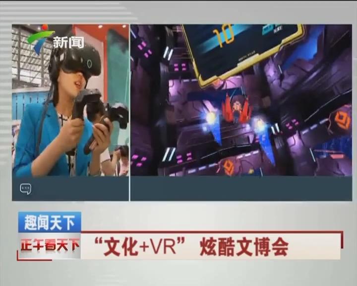"""""""文化+VR""""炫酷文博会"""