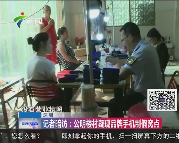 深圳 记者暗访:公明楼村疑现品牌手机制假窝点
