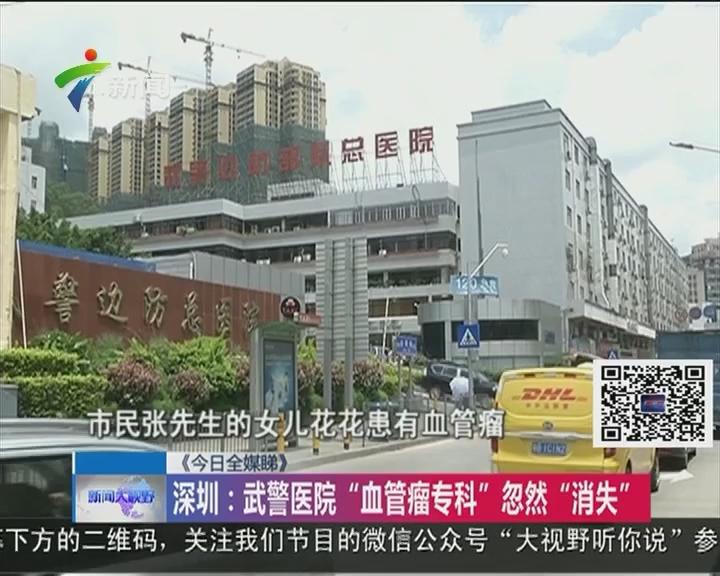 """深圳:武警医院""""血管瘤专科""""突然""""消失"""""""