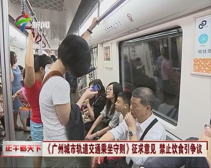 《广州地铁轨道交通乘坐守则》征求意见 禁止饮食引争议