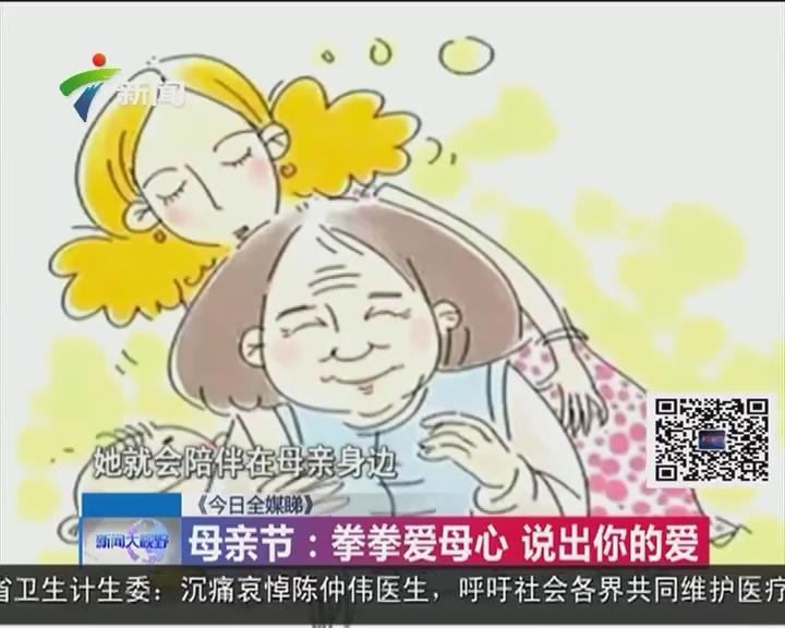 母亲节:拳拳爱母心 说出你的爱