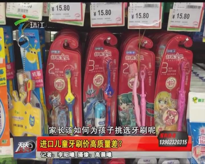 进口儿童牙刷价高质量差?