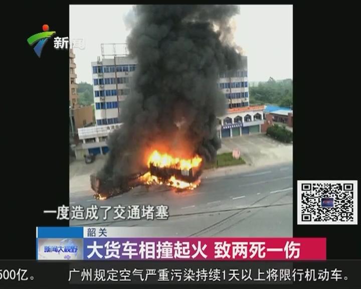 韶关:大货车相撞起火 致两死一伤