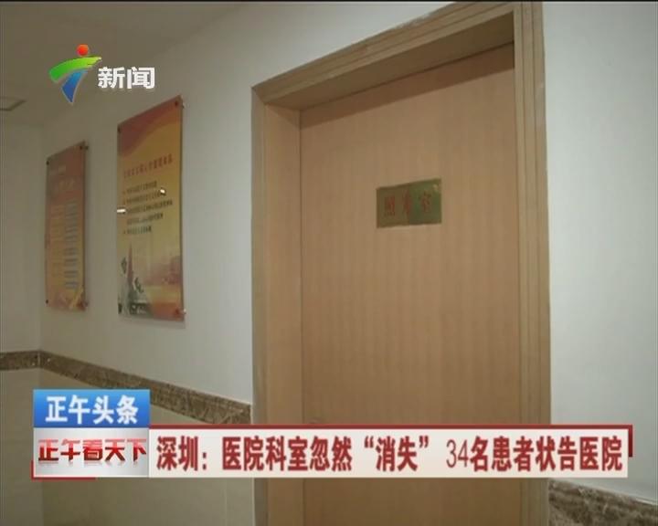 """深圳:医院科室忽然""""消失"""" 34名患者状告医院"""