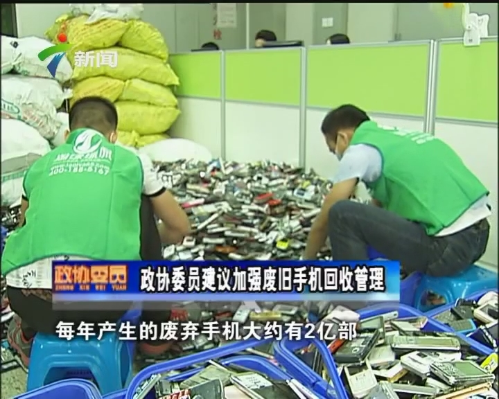 政协委员建议加强废旧手机回收管理