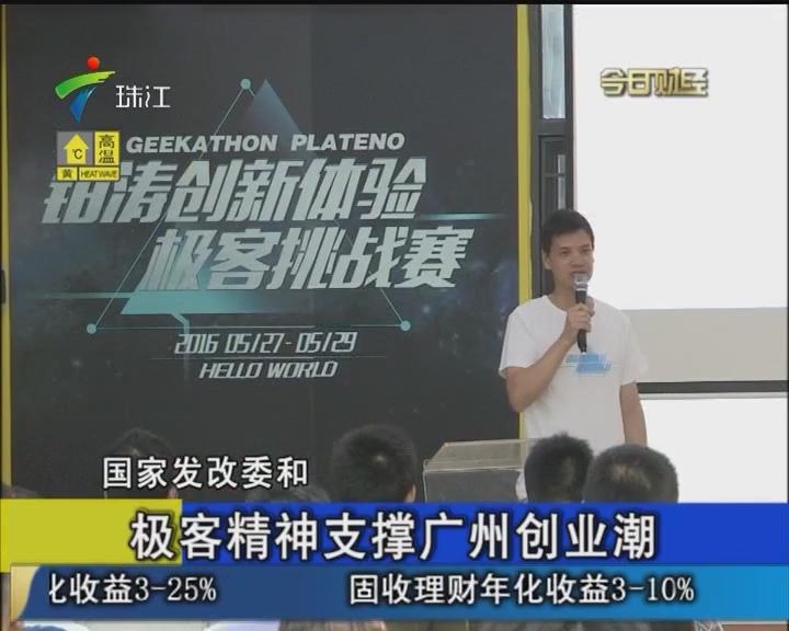极客精神支撑广州创业潮