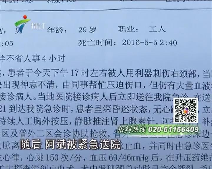 肇庆:工作起争执 凶徒持刀杀死工友