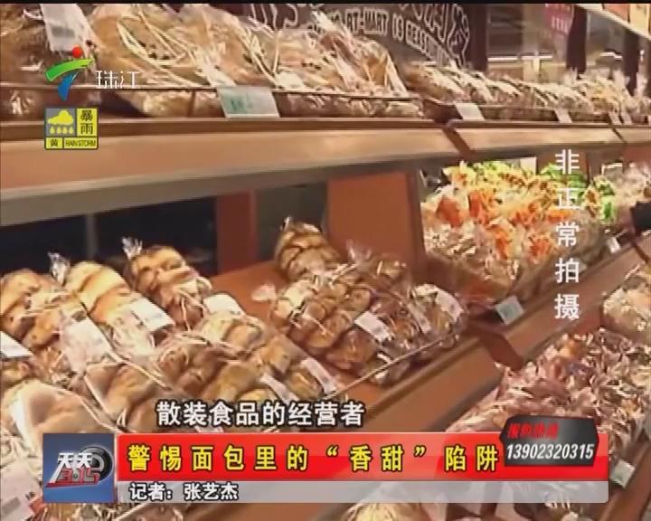 """警惕面包里的""""香甜""""陷阱"""