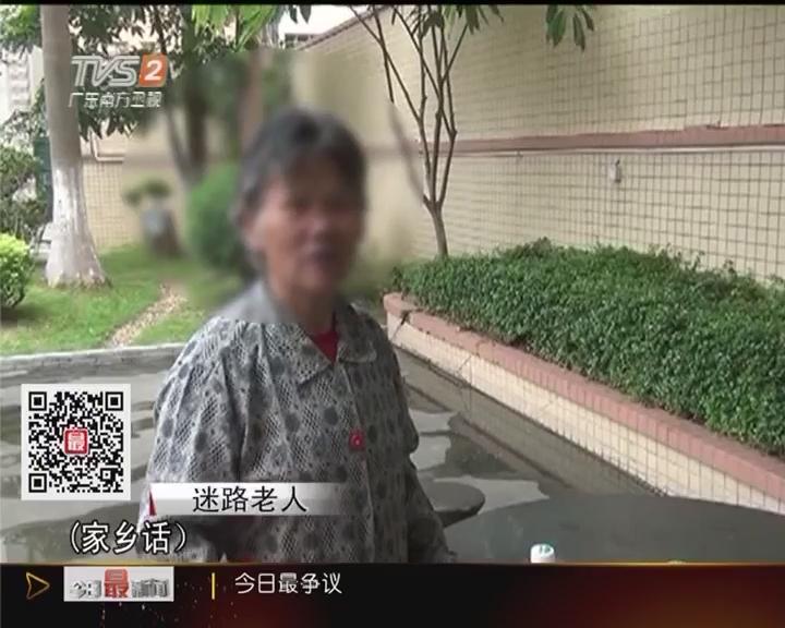 惠州:消防官兵帮助老友寻家人