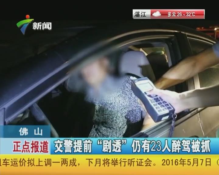 """佛山:交警提前""""剧透""""仍有23人醉驾被抓"""
