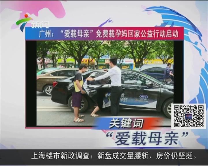 """广州:""""爱载母亲""""免费载孕妈回家公益行动启动"""