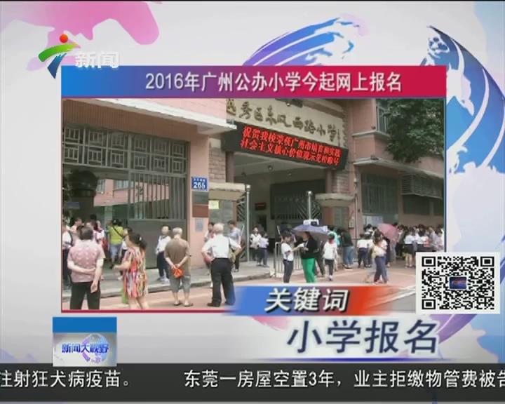 2016年广州公办小学今起网上报名