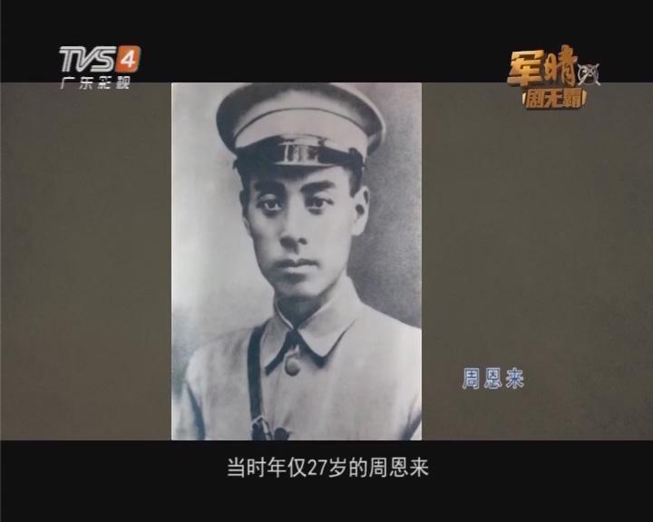 点址兵兵:周恩来广州历险记