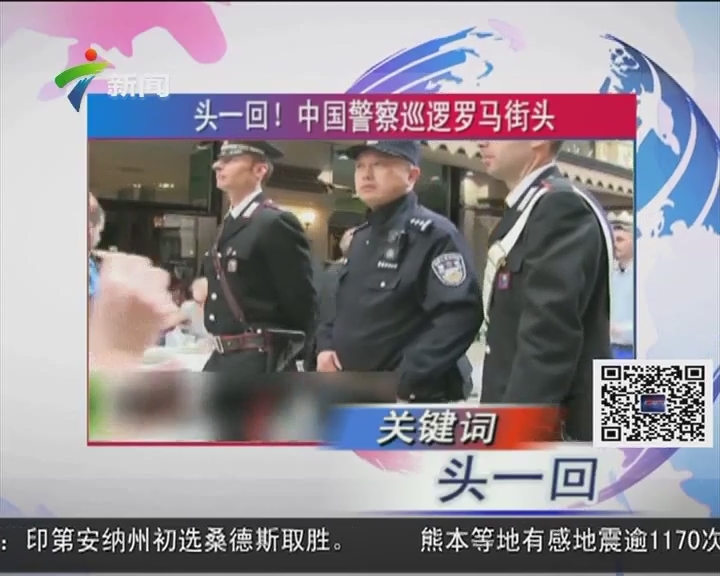 头一回!中国警察巡逻罗马街头